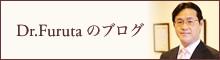 Dr.Furutaのブログ